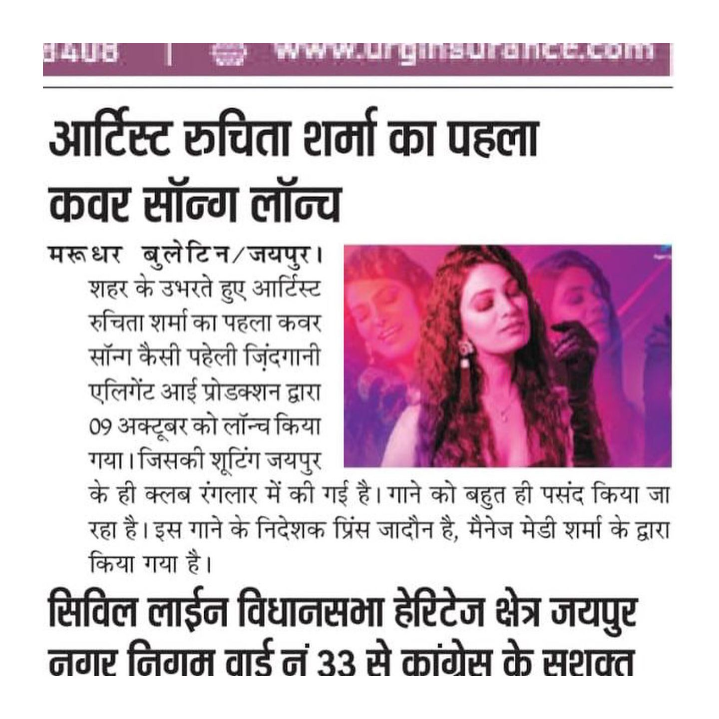 Artist Ruchika Sharma's first cover song release
