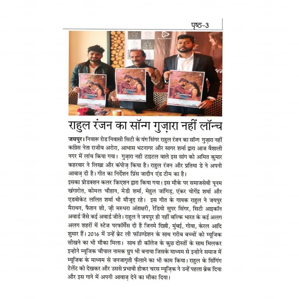 The song Gujara Nahin of singer Rahul Ranjan was launched